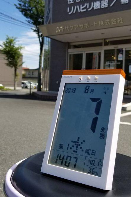 8月7日 午後2時の気温