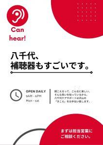 八千代、補聴器もすごいです!